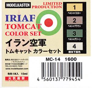 イラン空軍 トムキャット カラーセット塗料(モデルカステンモデルカステンカラーNo.MC-014)商品画像