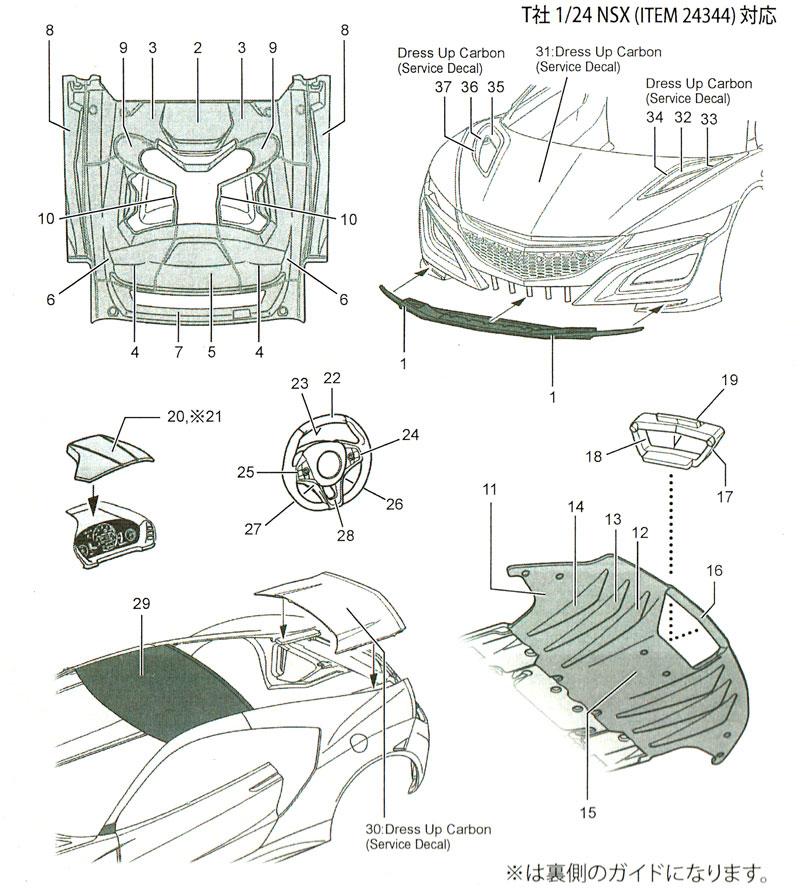 ホンダ NSX カーボンデカールデカール(スタジオ27ツーリングカー/GTカー カーボンデカールNo.CD24020)商品画像_2