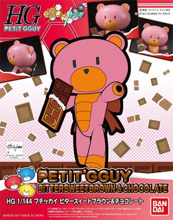 プチッガイ ビタースィートブラウン & チョコレートプラモデル(バンダイHG プチッガイNo.012)商品画像