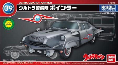 ウルトラ警備隊 ポインタープラモデル(バンダイメカコレクション ウルトラマンNo.009)商品画像