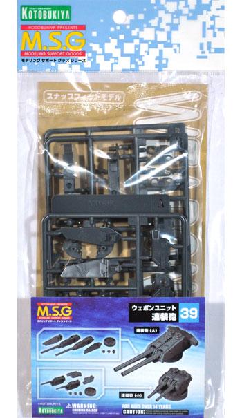 連装砲プラモデル(コトブキヤM.S.G モデリングサポートグッズ ウェポンユニットNo.MW-039)商品画像