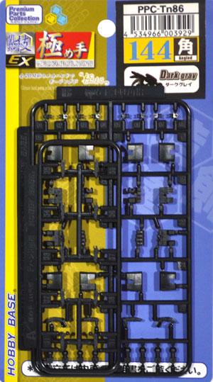極め手 144 角 (ダークグレイ)プラモデル(ホビーベース間接技EXNo.PPC-Tn086)商品画像