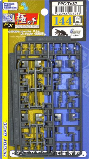 極め手 144 角 (G・グレイ)プラモデル(ホビーベース間接技EXNo.PPC-Tn087)商品画像