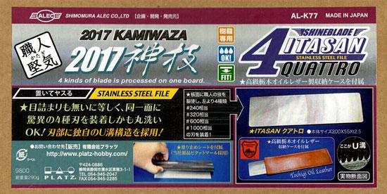 2017 神技 シャインブレード 板サン クアトロヤスリ(シモムラアレック職人堅気No.AL-K077)商品画像