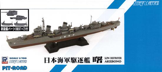 日本海軍 特型駆逐艦 曙 (新装備パーツ付)プラモデル(ピットロード1/700 スカイウェーブ W シリーズNo.SPW050)商品画像