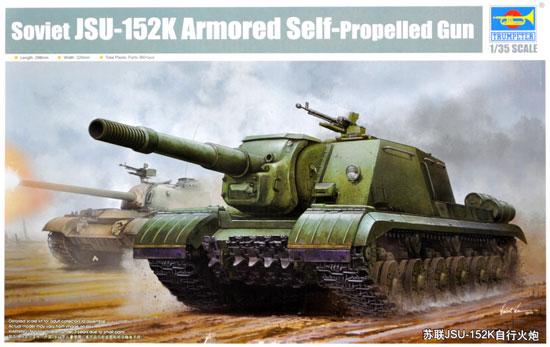 ソビエト JSU-152K 重自走砲プラモデル(トランペッター1/35 AFVシリーズNo.05591)商品画像