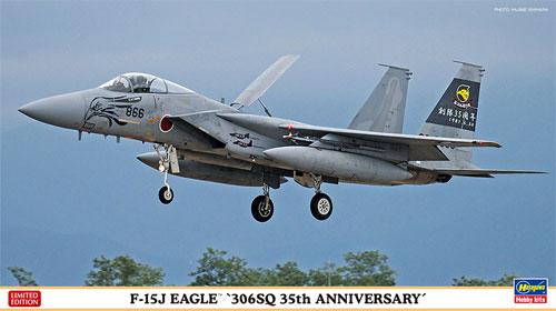 F-15J イーグル 306SQ 35周年記念 スペシャルペイントプラモデル(ハセガワ1/72 飛行機 限定生産No.02226)商品画像
