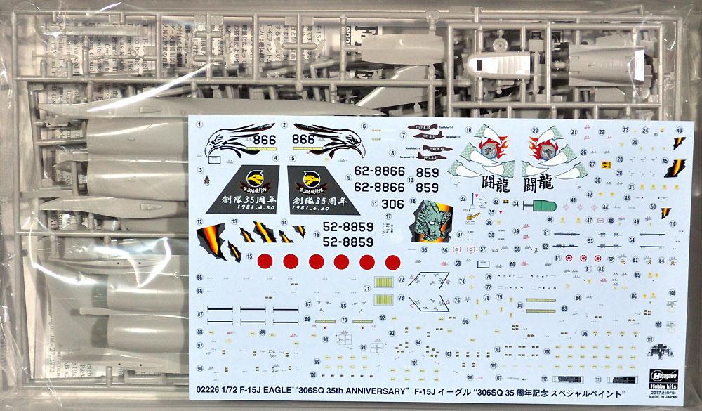 F-15J イーグル 306SQ 35周年記念 スペシャルペイントプラモデル(ハセガワ1/72 飛行機 限定生産No.02226)商品画像_1