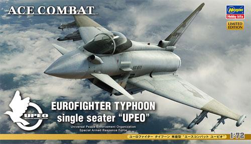 ユーロファイター タイフーン 単座型 エースコンバット ユーピオプラモデル(ハセガワ1/72 飛行機 限定生産No.SP355)商品画像