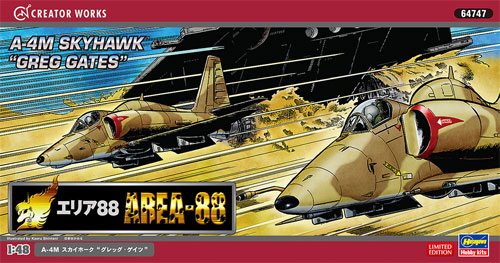 A-4M スカイホーク グレック・ゲイツ (エリア88)プラモデル(ハセガワクリエイター ワークス シリーズNo.64747)商品画像
