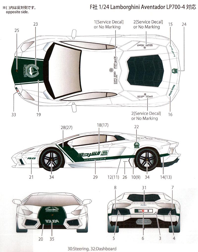 ランボルギーニ アヴェンタドール ドバイ警察デカール(スタジオ27ツーリングカー/GTカー オリジナルデカールNo.DC1175)商品画像_1
