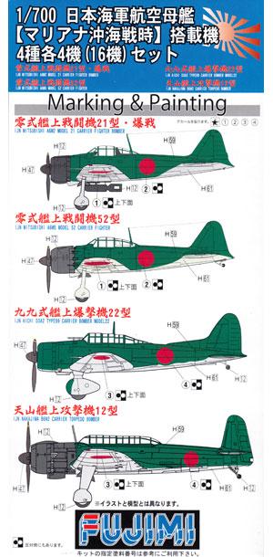 日本海軍 航空母艦 マリアナ沖海戦時 搭載機 4種各4機(16機)セットプラモデル(フジミ1/700 グレードアップパーツシリーズNo.119)商品画像