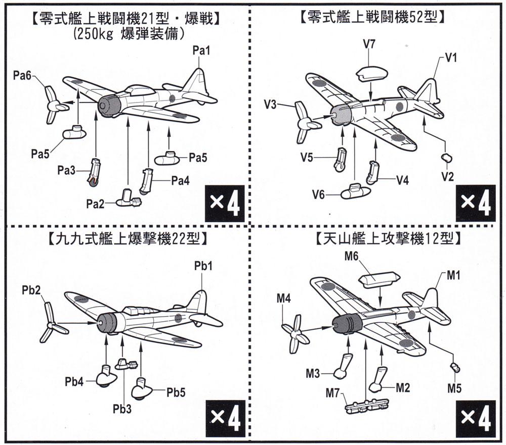 日本海軍 航空母艦 マリアナ沖海戦時 搭載機 4種各4機(16機)セットプラモデル(フジミ1/700 グレードアップパーツシリーズNo.119)商品画像_2