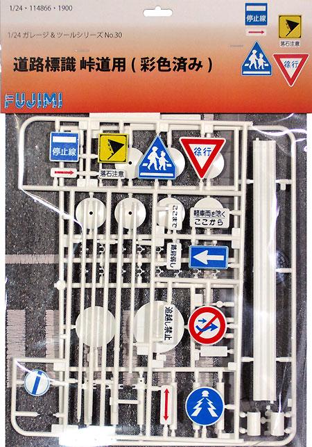 道路標識 峠道用 (彩色済み)プラモデル(フジミガレージ&ツールNo.旧030)商品画像