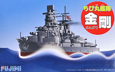 ちび丸艦隊 金剛 木甲板シール付きプラモデル(フジミちび丸艦隊 シリーズNo.ちび丸SP-011)商品画像