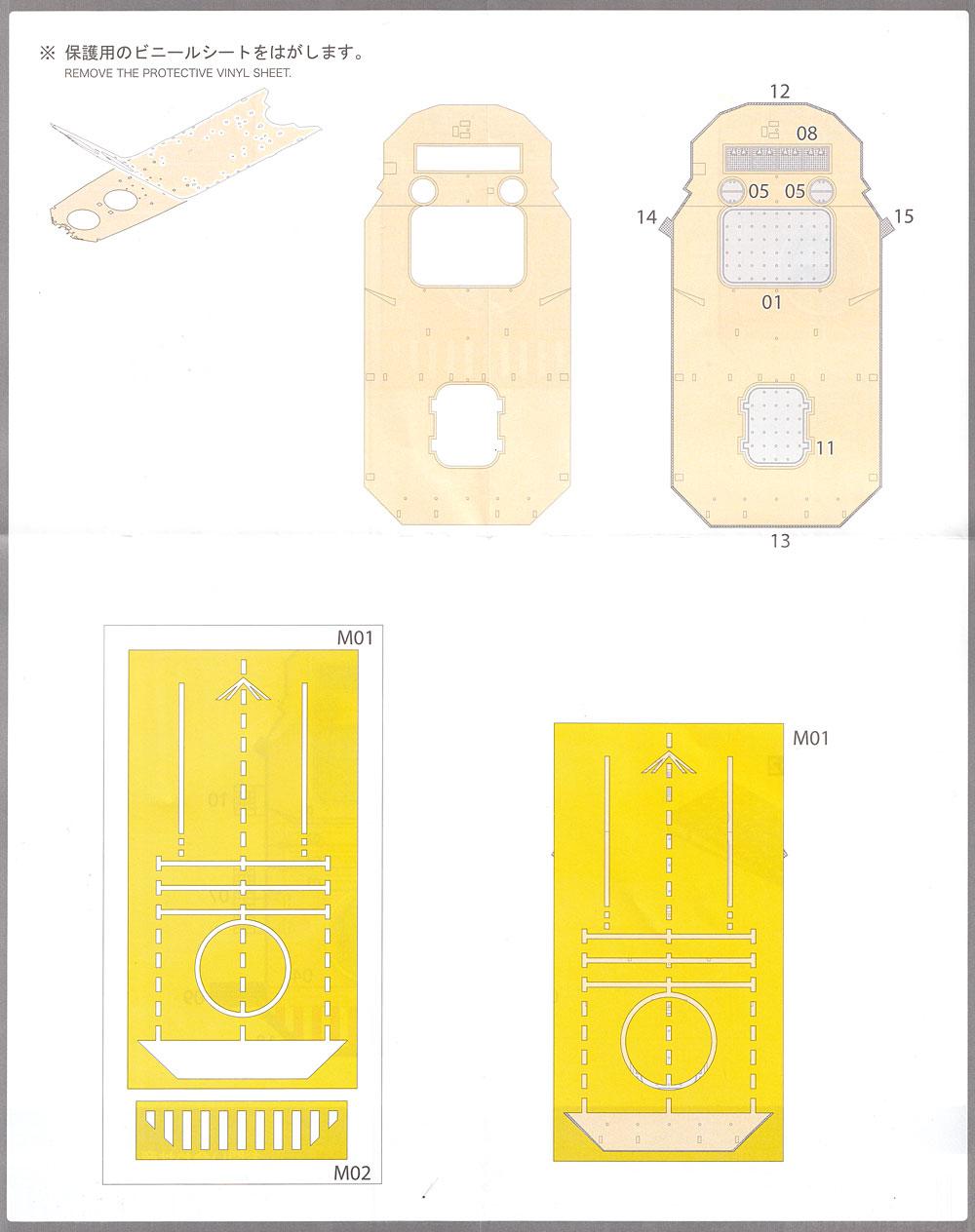 ちび丸艦隊 龍驤 純正木甲板シール木製甲板(フジミちび丸グレードアップパーツNo.ちび丸Gup-023)商品画像_2