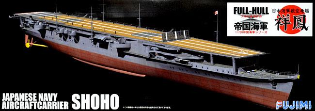 日本海軍 航空母艦 祥鳳 フルハルモデルプラモデル(フジミ1/700 帝国海軍シリーズNo.038)商品画像