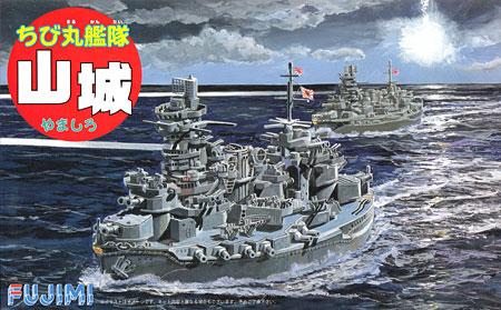ちび丸艦隊 山城プラモデル(フジミちび丸艦隊 シリーズNo.ちび丸-028)商品画像