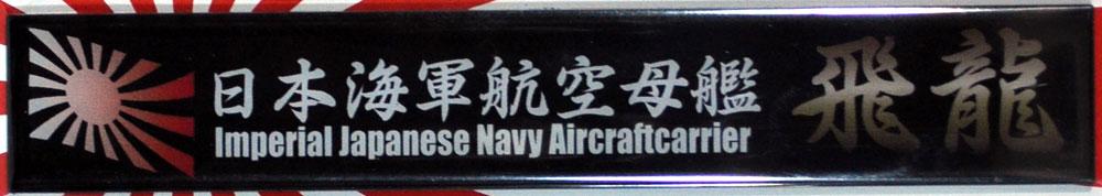 日本海軍 航空母艦 飛龍ネームプレート(フジミ艦名プレートシリーズNo.018)商品画像_1