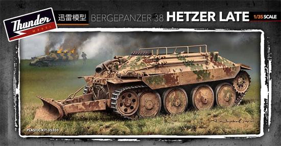 ドイツ ベルゲヘッツァー 戦車回収車 後期型プラモデル(サンダーモデルプラスチックモデルキットNo.35101)商品画像