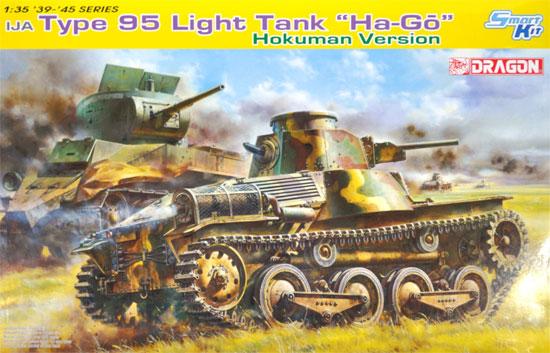 日本陸軍 95式軽戦車 ハ号 北満型 w/日本戦車兵(防寒装備)プラモデル(サイバーホビー1/35 AFV シリーズ (