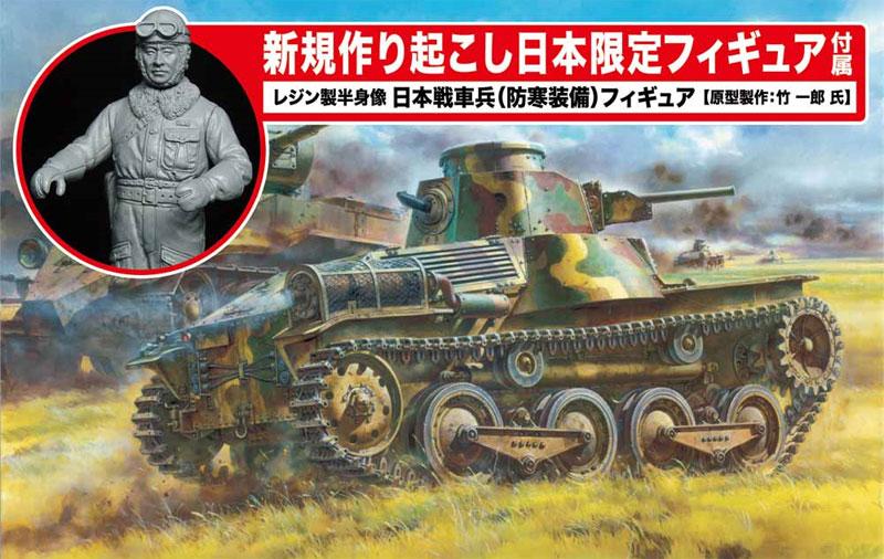 日本陸軍 95式軽戦車 ハ号 北満型 w/日本戦車兵(防寒装備)プラモデル(サイバーホビー1/35 AFV シリーズ ('39~'45 シリーズ)No.SP-104)商品画像_2