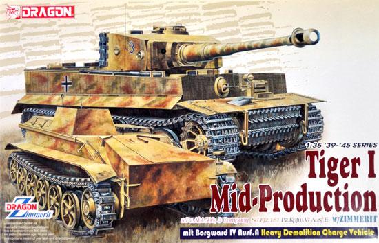 ドイツ ティーガー1 中期型 第508重戦車大隊 C中隊 w/ツィメリットコーティング & ボルグヴァルト4 A型プラモデル(ドラゴン1/35