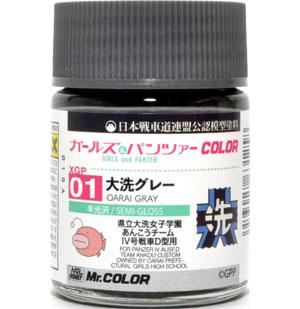 大洗グレー塗料(GSIクレオスガールズ&パンツァーカラーNo.XGP001)商品画像