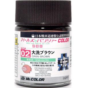大洗ブラウン塗料(GSIクレオスガールズ&パンツァーカラーNo.XGP002)商品画像