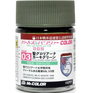 聖グロリアーナ カーキグリーン塗料(GSIクレオスガールズ&パンツァーカラーNo.XGP003)商品画像