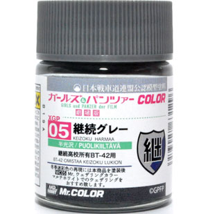継続グレー塗料(GSIクレオスガールズ&パンツァーカラーNo.XGP005)商品画像