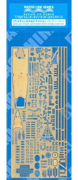 日本海軍 水上機母艦 秋津洲 共通エッチングパーツセットエッチング(アオシマ1/700 ウォーターライン ディテールアップパーツNo.051771)商品画像