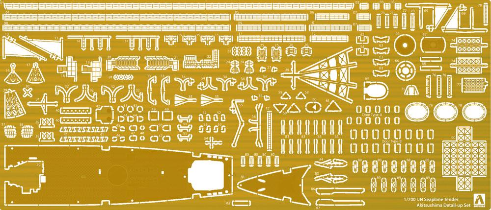 日本海軍 水上機母艦 秋津洲 共通エッチングパーツセットエッチング(アオシマ1/700 ウォーターライン ディテールアップパーツNo.051771)商品画像_1