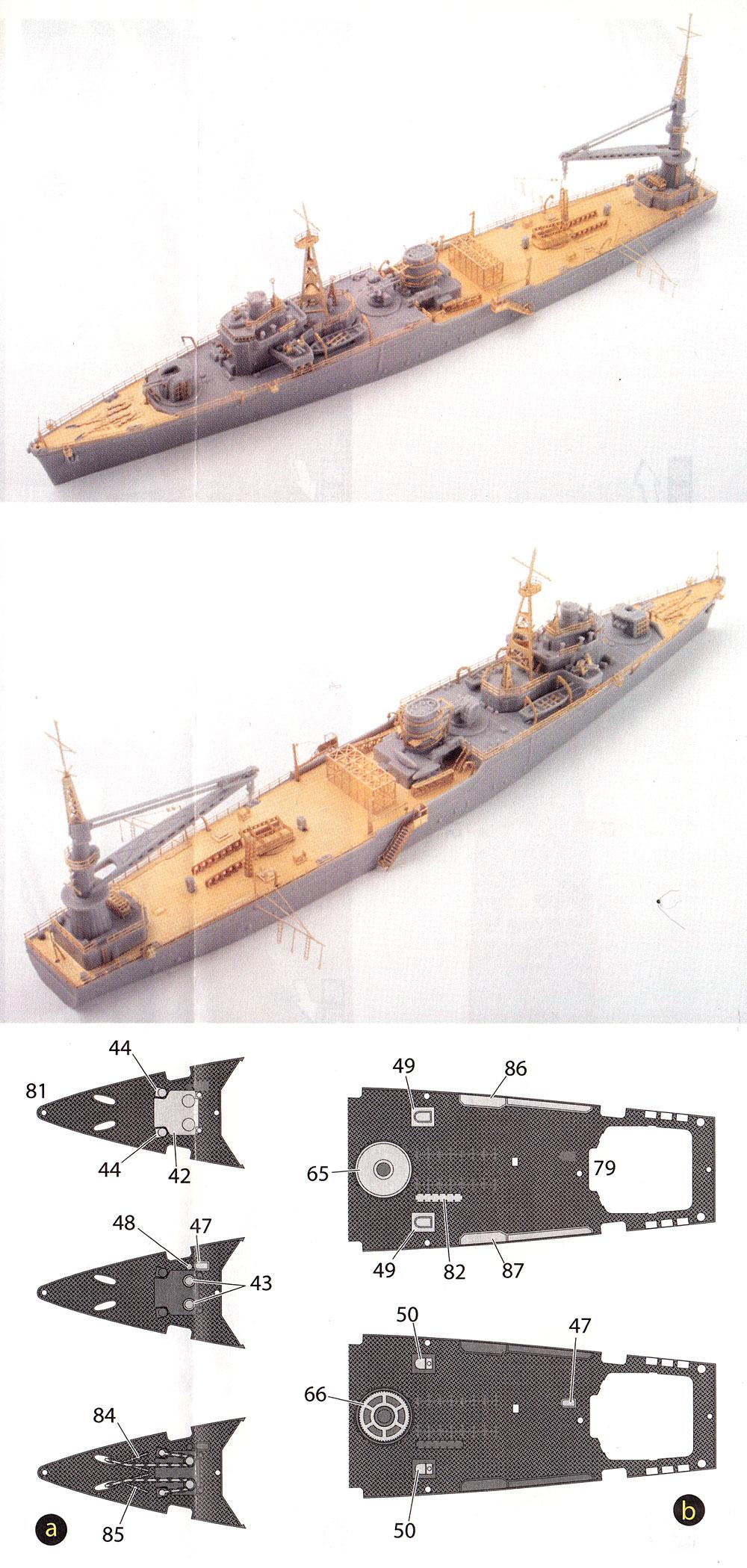 日本海軍 水上機母艦 秋津洲 共通エッチングパーツセットエッチング(アオシマ1/700 ウォーターライン ディテールアップパーツNo.051771)商品画像_2