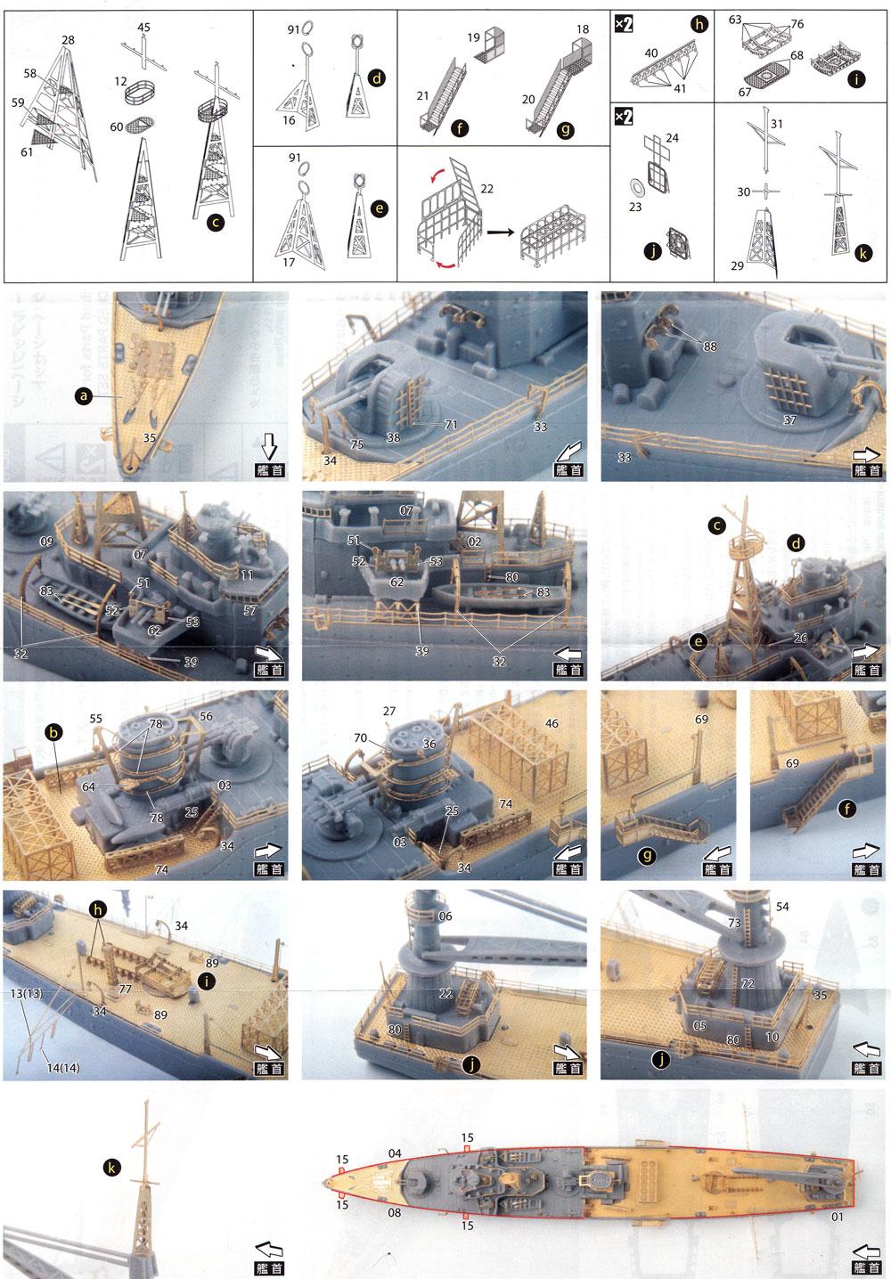 日本海軍 水上機母艦 秋津洲 共通エッチングパーツセットエッチング(アオシマ1/700 ウォーターライン ディテールアップパーツNo.051771)商品画像_3