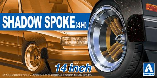 シャドースポーク (4H) (14インチ)プラモデル(アオシマザ・チューンドパーツNo.029)商品画像