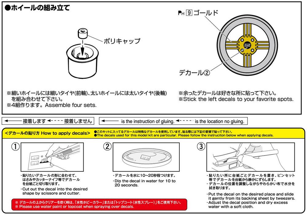 シャドースポーク (4H) (14インチ)プラモデル(アオシマザ・チューンドパーツNo.029)商品画像_2