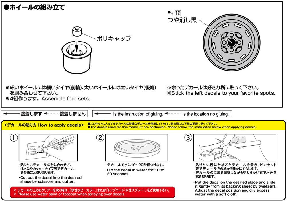 加工てっちん TYPE-1 (14インチ)プラモデル(アオシマザ・チューンドパーツNo.030)商品画像_2