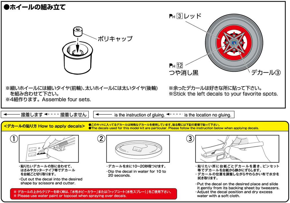 テクノファントム (14インチ)プラモデル(アオシマザ・チューンドパーツNo.031)商品画像_2
