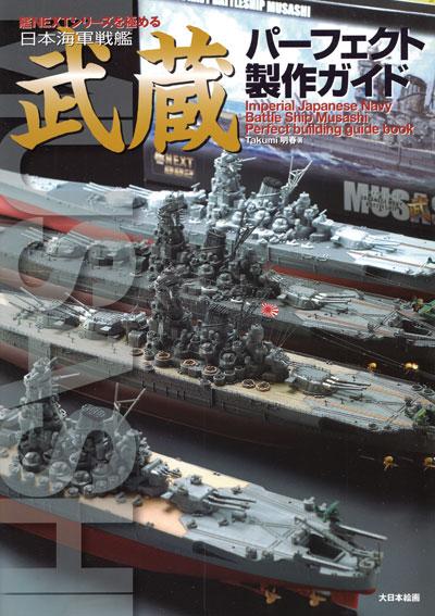 艦NEXTシリーズを極める 日本海軍戦艦 武蔵 パーフェクト製作ガイド本(大日本絵画船舶関連書籍No.23202-9)商品画像