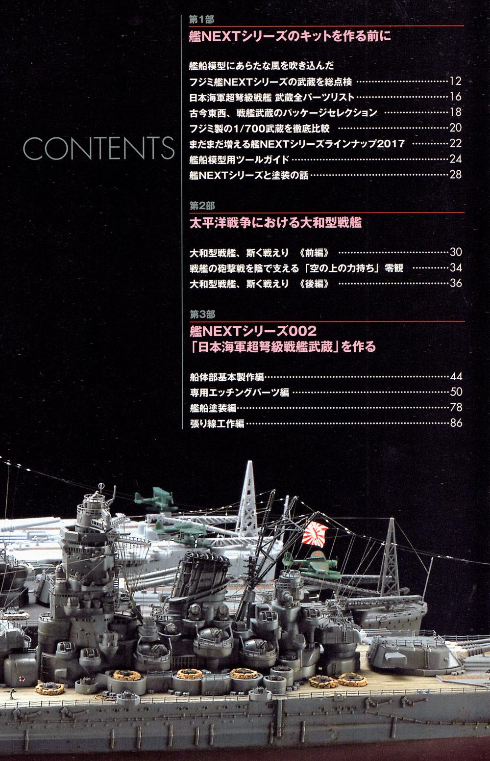 艦NEXTシリーズを極める 日本海軍戦艦 武蔵 パーフェクト製作ガイド本(大日本絵画船舶関連書籍No.23202-9)商品画像_1