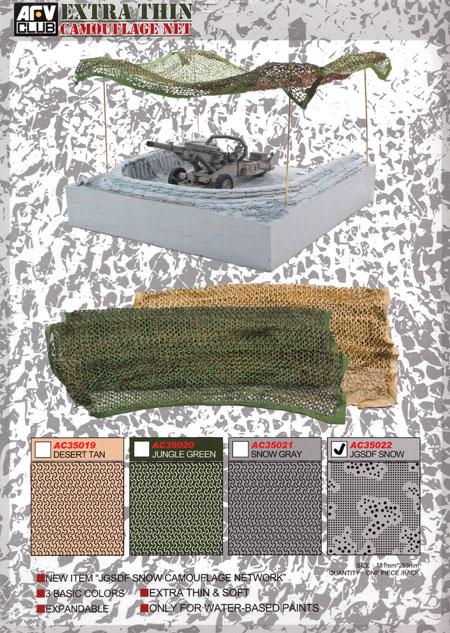 カモフラージュネット 陸上自衛隊 スノーグレイシート(AFV CLUB1/35 AC ディテールアップパーツNo.AC35022)商品画像