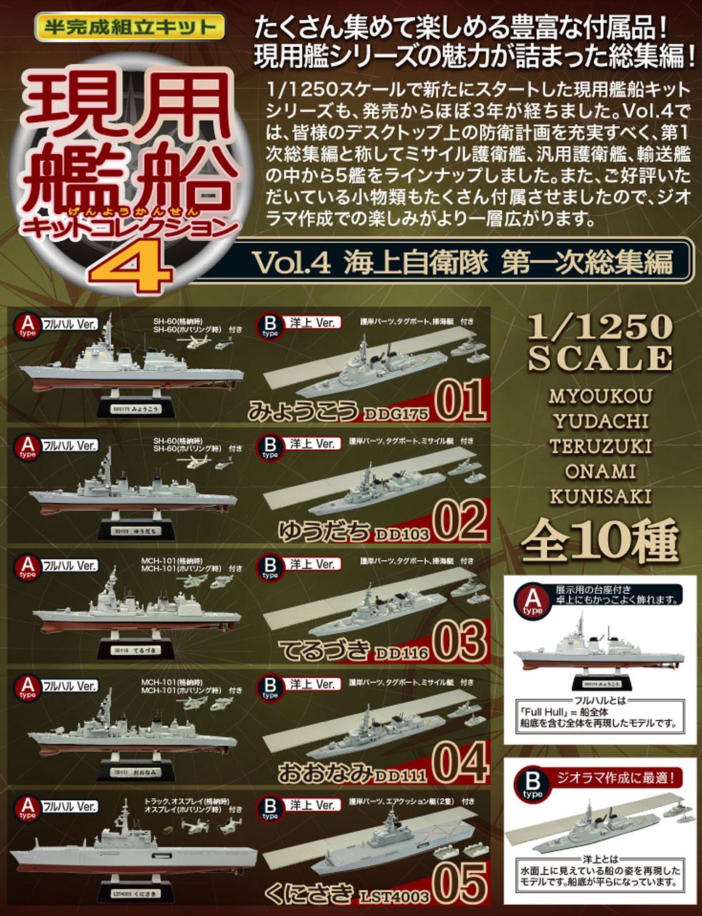 現用艦船キットコレクション Vol.4 海上自衛隊 第一次総集編 (1BOX)プラモデル(エフトイズ現用艦船キットコレクションNo.FT60300)商品画像_2