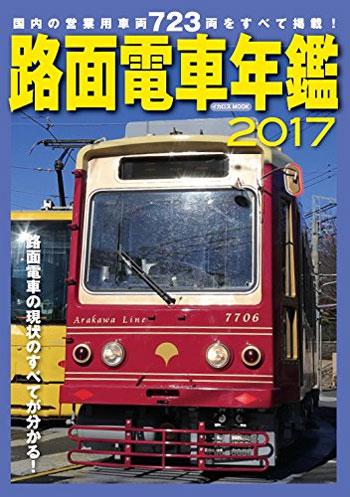 路面電車年鑑 2017本(イカロス出版イカロスムックNo.61799-06)商品画像