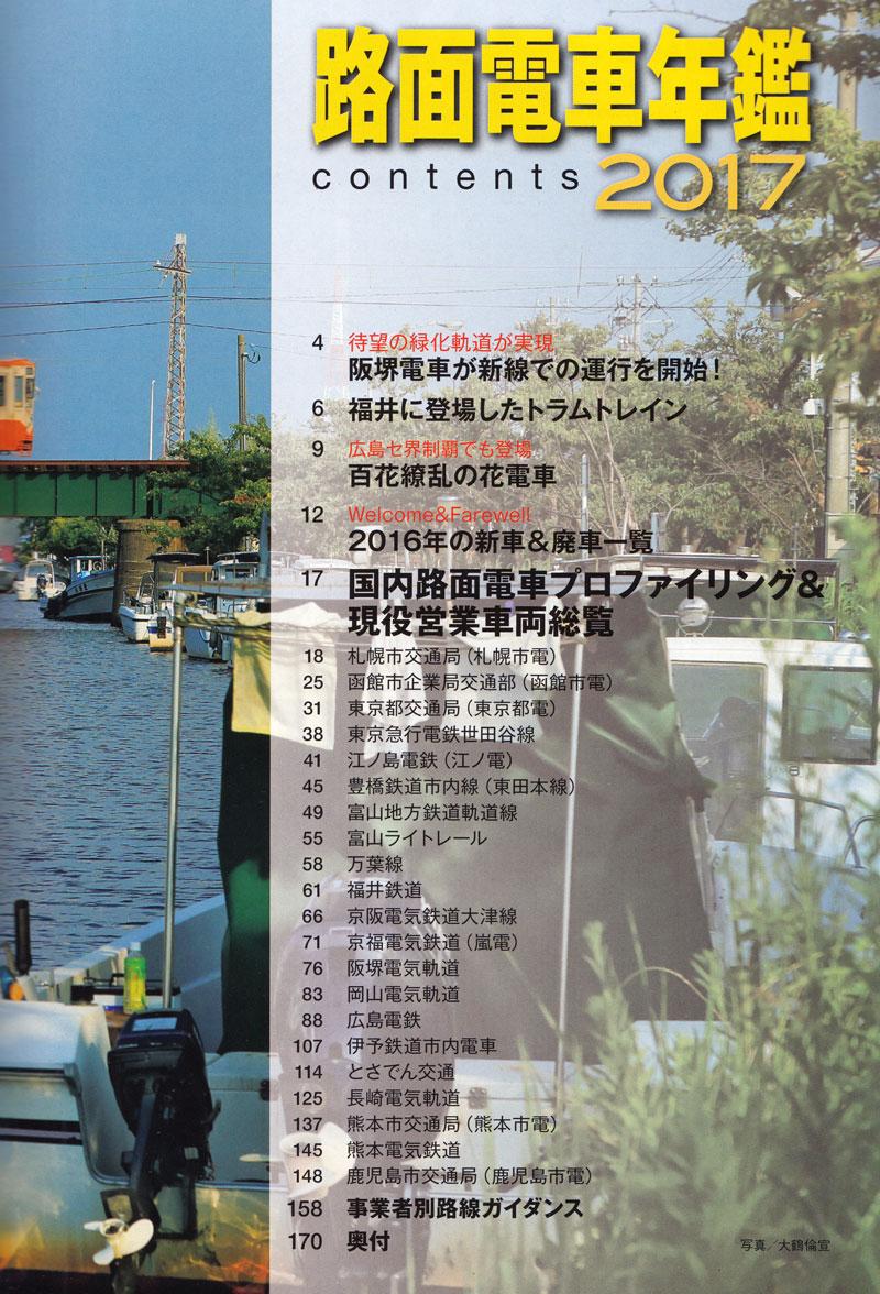 路面電車年鑑 2017本(イカロス出版イカロスムックNo.61799-06)商品画像_1