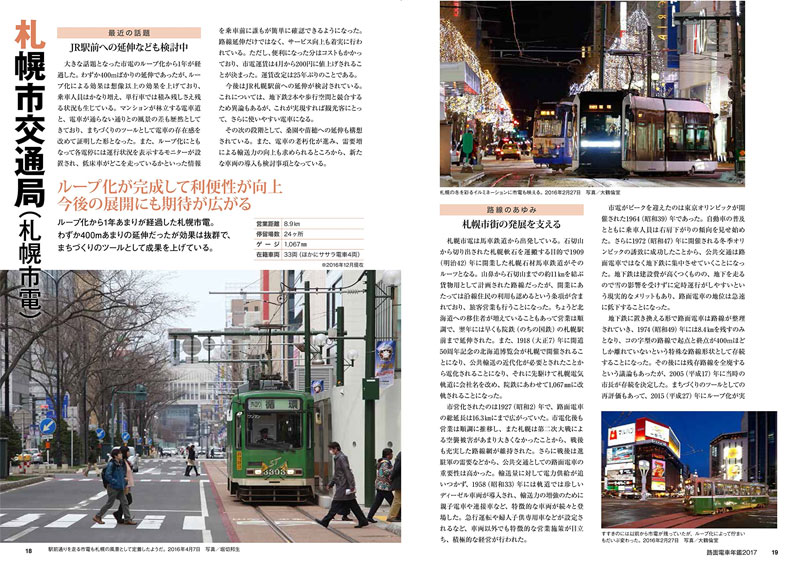 路面電車年鑑 2017本(イカロス出版イカロスムックNo.61799-06)商品画像_2