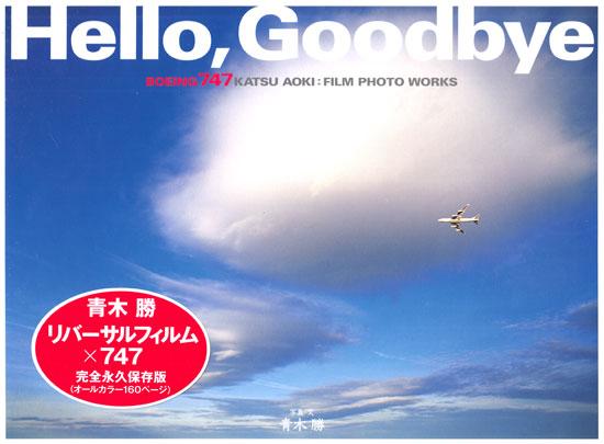 Hello、Goodbye BOEING 747本(イカロス出版ミリタリー 単行本No.0282-4)商品画像
