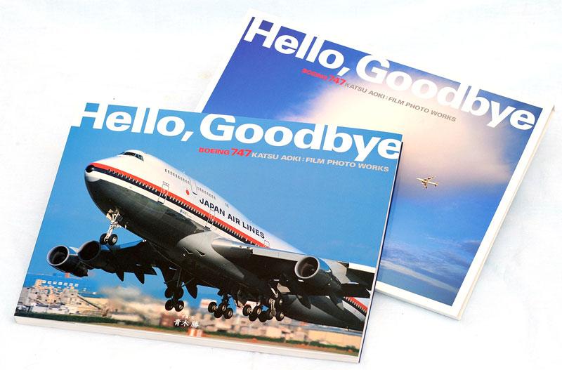 Hello、Goodbye BOEING 747本(イカロス出版ミリタリー 単行本No.0282-4)商品画像_1