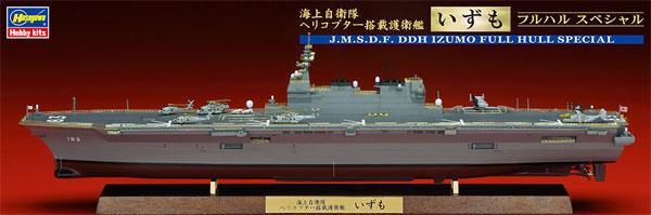 海上自衛隊 ヘリコプター搭載護衛艦 いずも フルハルスペシャルプラモデル(ハセガワ1/700 ウォーターラインシリーズ フルハルスペシャルNo.CH121)商品画像