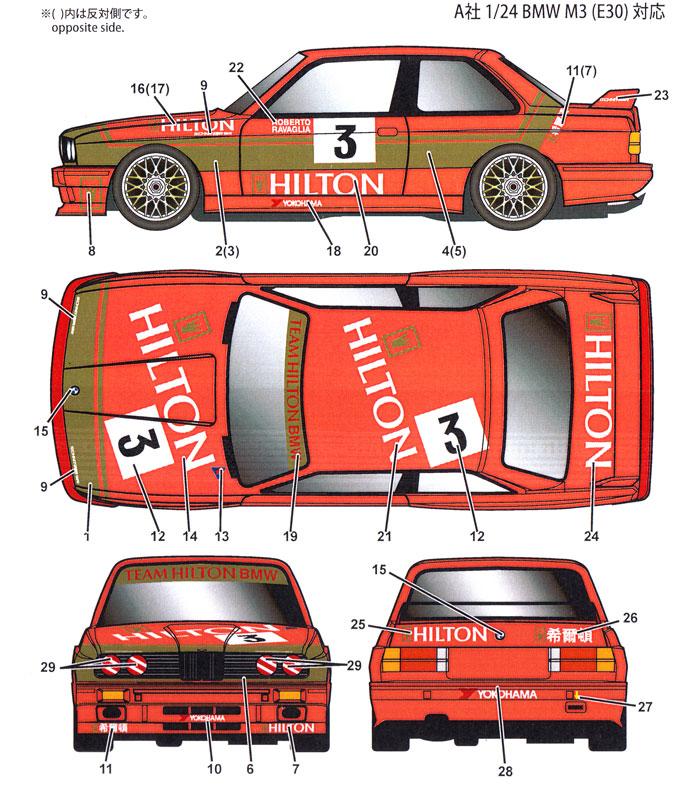 BMW M3 ヒルトン マカオGP 1987 デカールデカール(スタジオ27ツーリングカー/GTカー オリジナルデカールNo.DC1177)商品画像_2